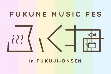 about-fukune-logo